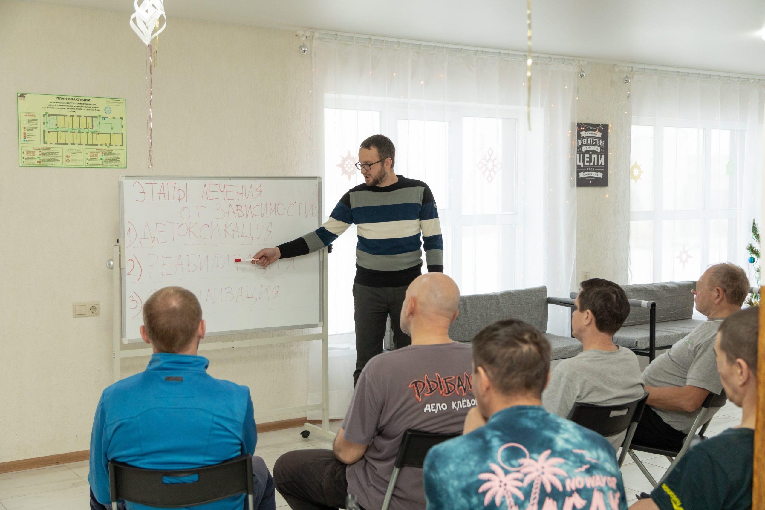 Реабилитация алкоголиков Казань